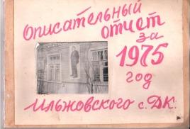Альбом-отчет ильжовского сельского ДК за 1975 год